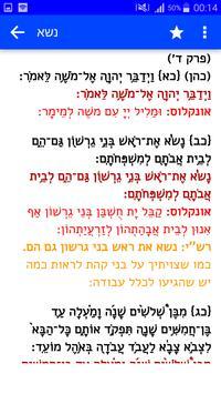 שניים מקרא captura de pantalla 1