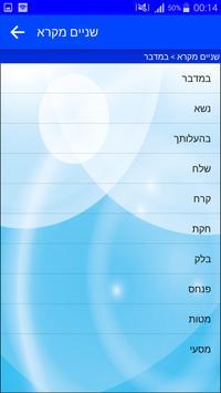 שניים מקרא captura de pantalla 2