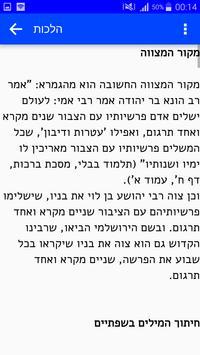 שניים מקרא captura de pantalla 3