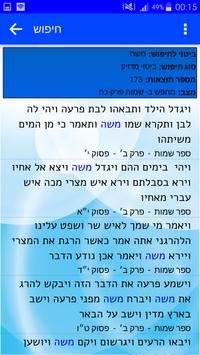 שניים מקרא captura de pantalla 4