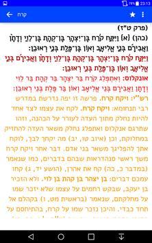 שניים מקרא captura de pantalla 8