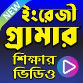 ইংরেজি গ্রামার শিক্ষার ভিডিও - English Grammar App icon