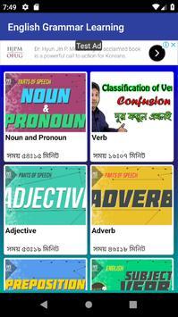 ইংরেজি গ্রামার শিক্ষার ভিডিও - English Grammar App screenshot 6