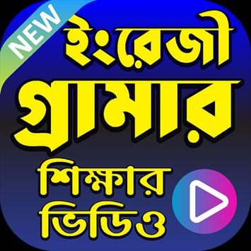 ইংরেজি গ্রামার শিক্ষার ভিডিও - English Grammar App poster