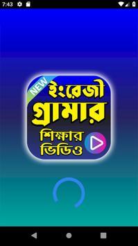 ইংরেজি গ্রামার শিক্ষার ভিডিও - English Grammar App screenshot 1