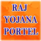 Sarkari Yojana 2019 icon