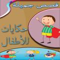 حكايات اطفال مصورة بدون انترنت