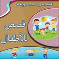 قصص صوتية للاطفال بدون انترنت