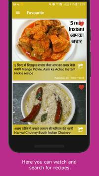Hindi Recipes screenshot 3