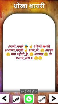 Hindi Dard Shayari 2020 screenshot 11