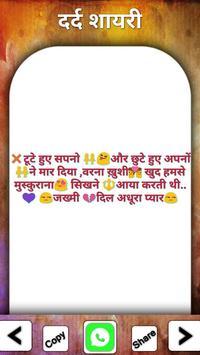 Hindi Dard Shayari 2020 screenshot 12