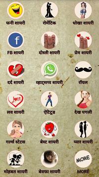 Hindi Dard Shayari 2020 screenshot 1