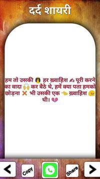 Hindi Dard Shayari 2020 screenshot 2