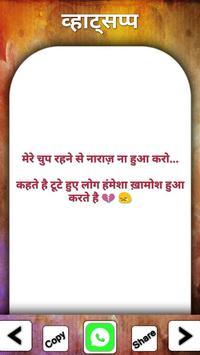 Hindi Dard Shayari 2020 screenshot 5
