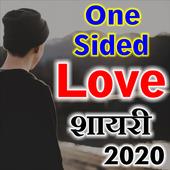 Love हो जायेगा 2020 icon