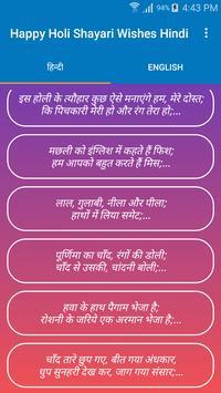 Happy Holi Shayari Wishes Hindi poster