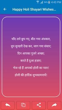 Happy Holi Shayari Wishes Hindi screenshot 1