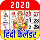 2020 Calendar APK Android