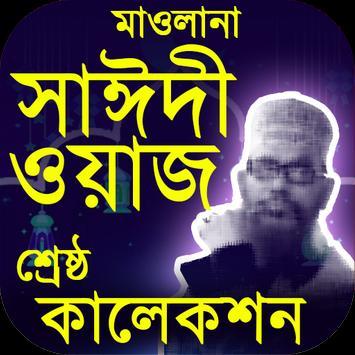 মাওলানা সাঈদীর জ্বালাময়ী সকল ওয়াজ মাহফিল ৩০০+ poster
