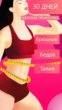 Получи больше бедер - Упражнение постер