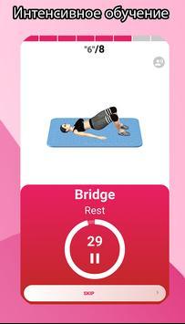 Получи больше бедер - Упражнение скриншот 14