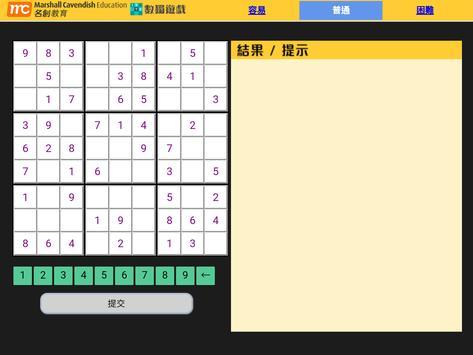 數獨遊戲 (專為平板電腦) screenshot 1