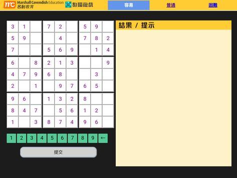 數獨遊戲 (專為平板電腦) screenshot 2