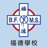 天主教福德學校(官方 App) icon
