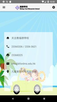 天主教福德學校(官方 App) screenshot 1