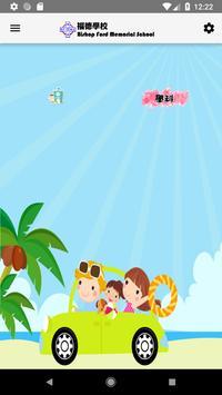 天主教福德學校(官方 App) screenshot 2