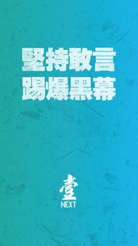 壹週刊 Plakat