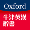 Oxford English-Chinese Dictionaries