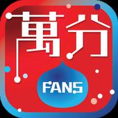 萬分FANS icon
