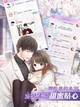 戀與製作人 screenshot 14