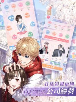 戀與製作人 screenshot 16