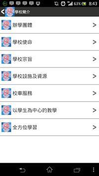 迦密愛禮信小學 screenshot 1
