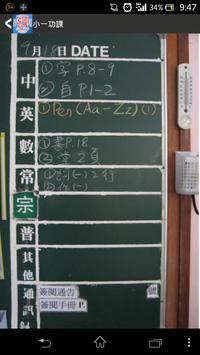 迦密愛禮信小學 screenshot 3