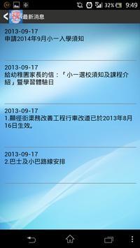 迦密愛禮信小學 screenshot 4