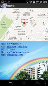 迦密愛禮信小學 screenshot 5