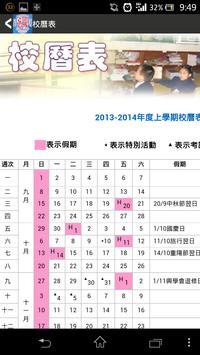 迦密愛禮信小學 screenshot 6