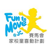 賽馬會家校童喜動計劃 FunToMove@JC icon