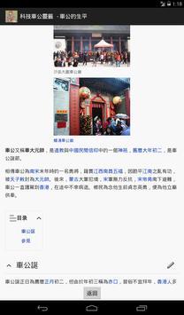 科技車公靈籤 screenshot 14