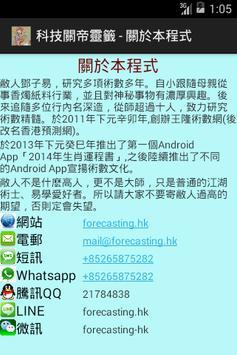 科技車公靈籤 screenshot 7