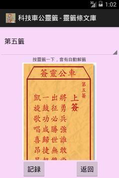 科技車公靈籤 screenshot 4