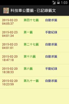 科技車公靈籤 screenshot 5