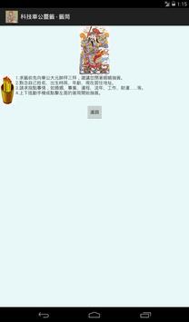 科技車公靈籤 screenshot 9