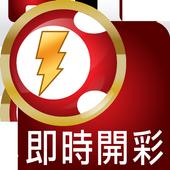 六合彩 - 即時開彩(Live!) icon