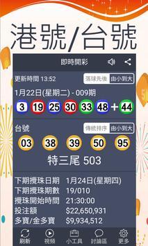 六合彩 - 即時開彩(Live!) screenshot 8
