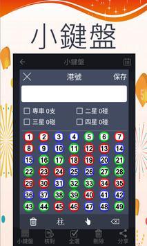六合彩 - 即時開彩(Live!) screenshot 11