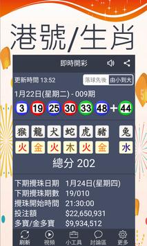 六合彩 - 即時開彩(Live!) screenshot 1